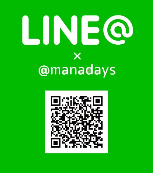 LINE@のIDは「@manadays」です